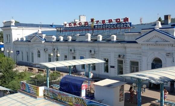 ЖД Вокзал ЖД вокзал Новороссийск
